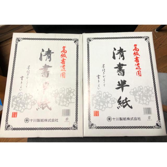 高級書道用 清書半紙 2箱 エンタメ/ホビーのアート用品(書道用品)の商品写真