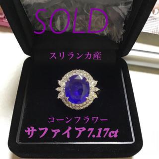 ♪希少 コーンフラワーサファイア 7.17ct ダイア1.11ct リング♪(リング(指輪))
