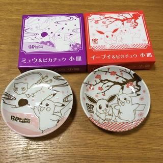 ポケモン - ポケモン 小皿 2枚セット