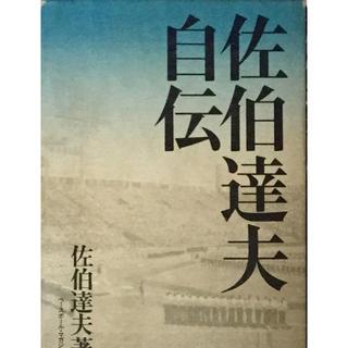 佐伯達夫自伝  ベースボールマガジン社 1980年発行(趣味/スポーツ)