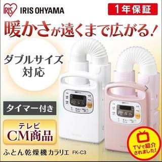 アイリスオーヤマ - 布団乾燥機 アイリスオーヤマ カラリエ ふとん乾燥機FK-C3
