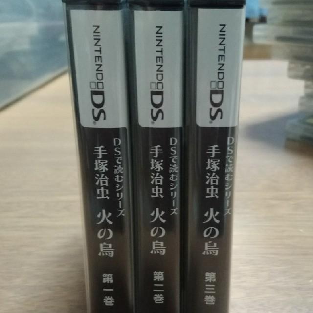 ニンテンドーDS(ニンテンドーDS)のNintendo DS 手塚治虫 火の鳥 第1〜3巻 すぐに発送できます エンタメ/ホビーのゲームソフト/ゲーム機本体(携帯用ゲームソフト)の商品写真