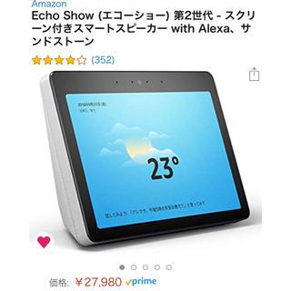 エコー(ECHO)のamazon echo showサンドストーン(スピーカー)