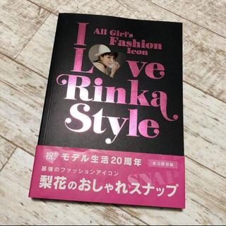 タカラジマシャ(宝島社)のI Love Rinka Style ☺︎(ファッション/美容)