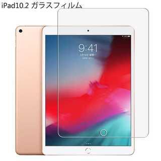 10.2 ガラスフィルム iPad7 保護 iPadガラスフィルム