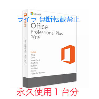Microsoft - 新品★ Office 2019 ProPlus(永続版1台分) Windows