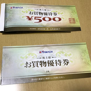 ヤマダ電機 株主優待 2500円(ショッピング)
