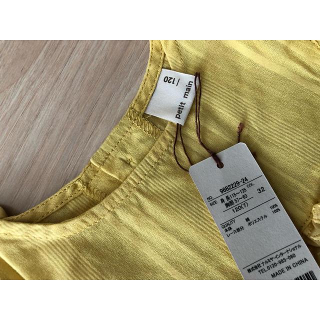 petit main(プティマイン)のさくら様専用! プティマイン   トップス  チュニック  新品 キッズ/ベビー/マタニティのキッズ服女の子用(90cm~)(Tシャツ/カットソー)の商品写真