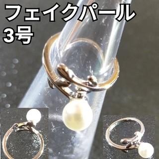 オープン◎フェイクパール3号(リング(指輪))