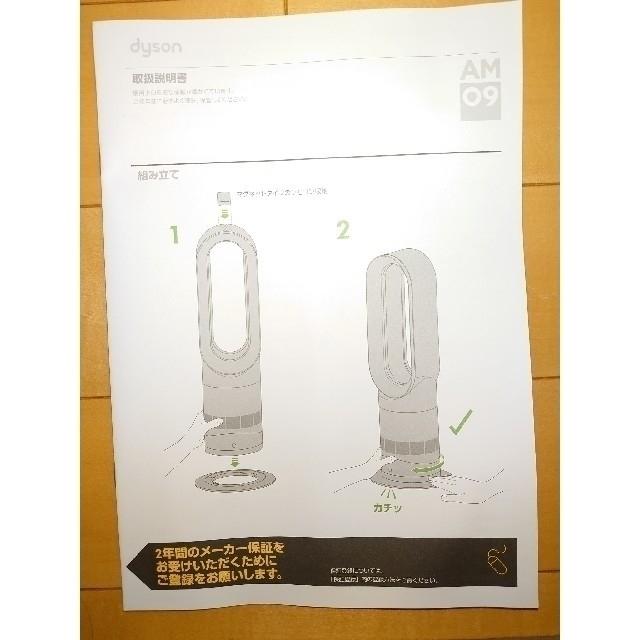Dyson(ダイソン)の新品 ダイソン hot+cool AM09-WN ホワイト スマホ/家電/カメラの冷暖房/空調(ファンヒーター)の商品写真