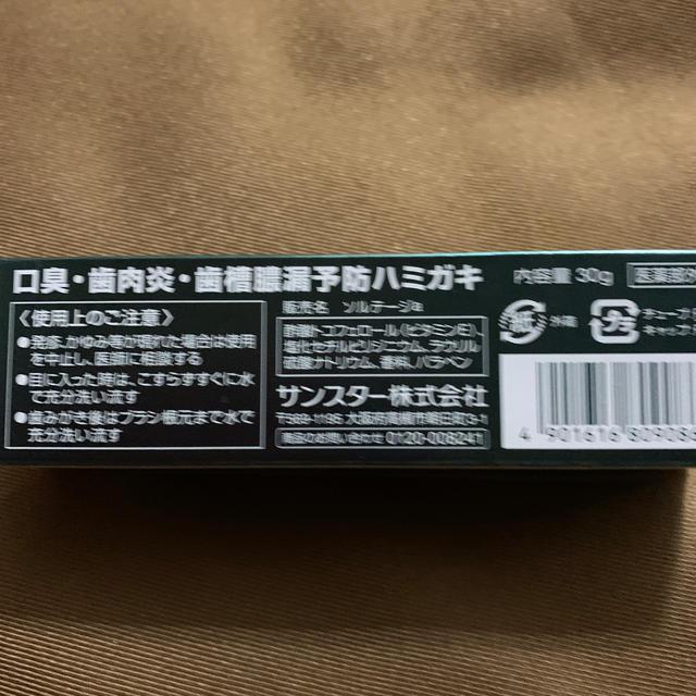 SUNSTAR(サンスター)のサンスター ソルテージ II コスメ/美容のオーラルケア(歯磨き粉)の商品写真