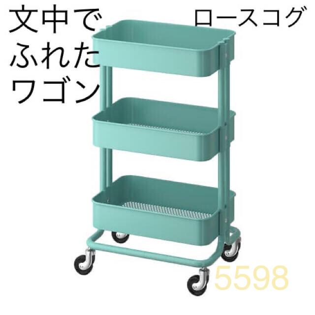 IKEA(イケア)の〓IKEA ワゴン ニッサフォース〓発送3/30 インテリア/住まい/日用品の収納家具(棚/ラック/タンス)の商品写真