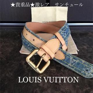 LOUIS VUITTON - ★貴重品★激レア サンチュール デニム ベルト ルイヴィトン