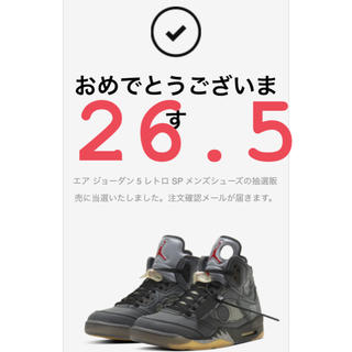 NIKE - 26.5cm!Nike x OFF-WHITE AIR JORDAN 5