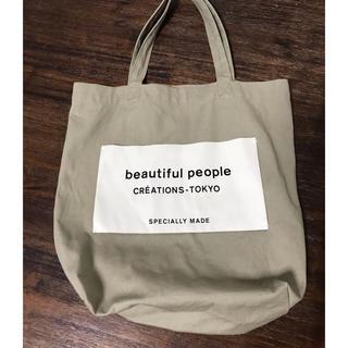 ビューティフルピープル(beautiful people)のbeautiful  people 大人気色トートバッグ(トートバッグ)