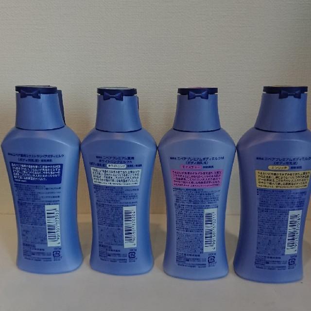 ニベア(ニベア)のlee様 ニベア プレミアムボディミルク 4種類 コスメ/美容のボディケア(ボディローション/ミルク)の商品写真