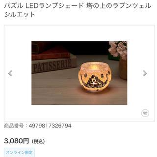 Disney - ラプンツェル LED ランプ