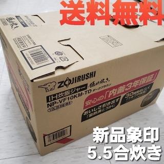 5.5合炊き 象印 極め炊き 新品 送料無料