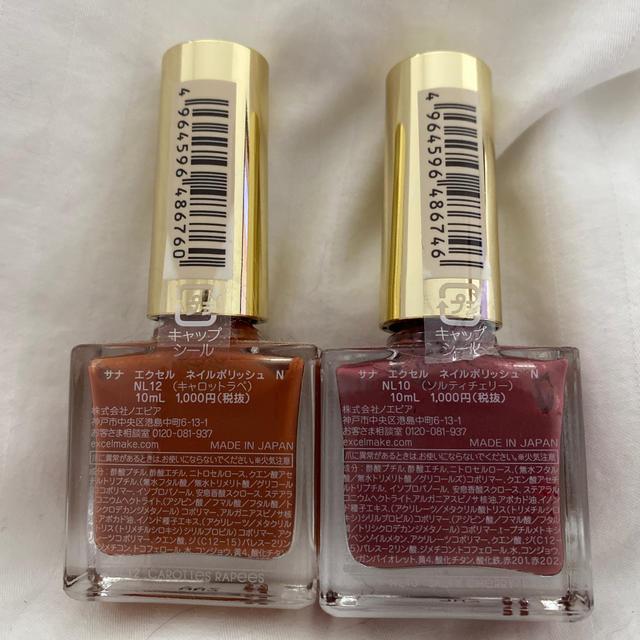 エクセル ネイル コスメ/美容のネイル(マニキュア)の商品写真