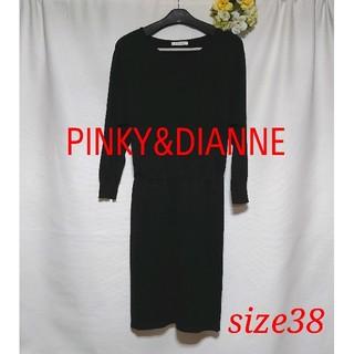 Pinky&Dianne - 美品 PINKY & DIANNE ラメミックスニットワンピース 黒 38サイズ