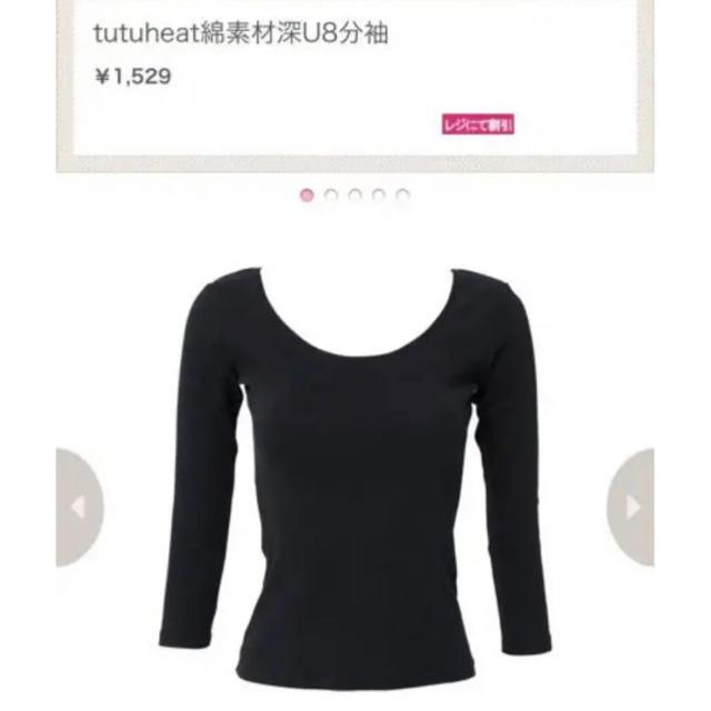 tutuanna(チュチュアンナ)のチュチュアンナ  チュチュヒート インナー レディースの下着/アンダーウェア(アンダーシャツ/防寒インナー)の商品写真