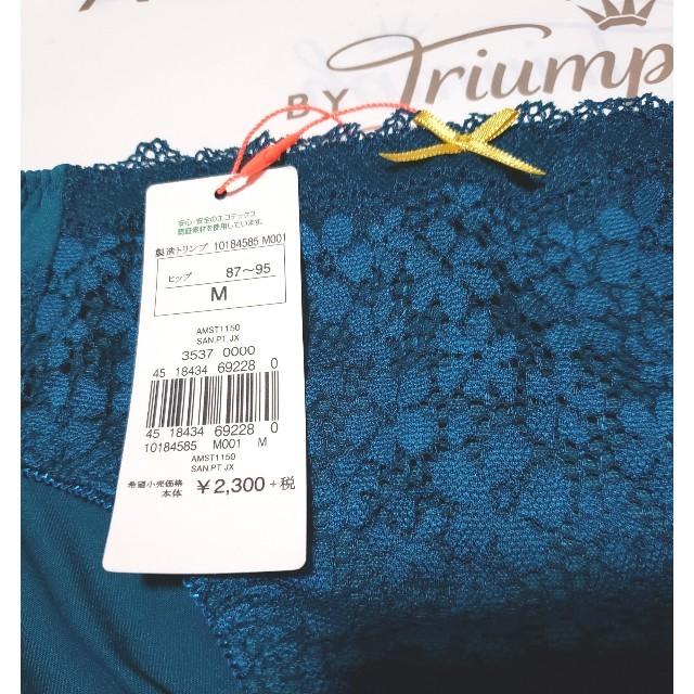 Triumph(トリンプ)のトリンプAMO'S STYLE デイジーレースサニタリーショーツ Mグリーン レディースの下着/アンダーウェア(ショーツ)の商品写真