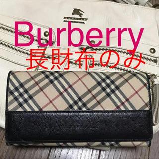 BURBERRY - Burberry 正規品 がま口長財布