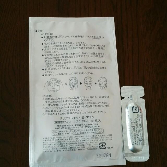 ELIXIR(エリクシール)のエリクシールホワイト クリアエフェクトマスク コスメ/美容のスキンケア/基礎化粧品(パック/フェイスマスク)の商品写真