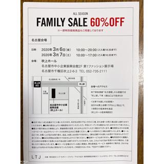 セオリー(theory)のTheory family SALE 名古屋会場 セオリー セール 60%OFF(ショッピング)