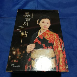 黒革の手帖 DVD-BOX DVD(TVドラマ)