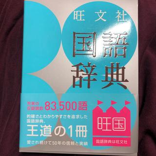 オウブンシャ(旺文社)の旺文社国語辞典 第11版(語学/参考書)
