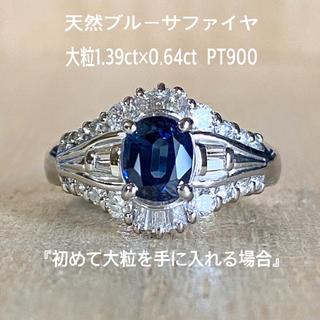 『五月様専用です』天然サファイア ダイヤ 1.39ct×0.64ct(リング(指輪))