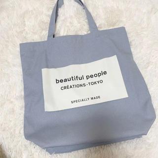 ビューティフルピープル(beautiful people)のbeautiful people トート ブルーグレー(トートバッグ)
