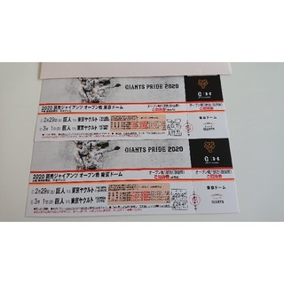 ヨミウリジャイアンツ(読売ジャイアンツ)の2020 読売ジャイアンツ オープン戦 招待券(野球)