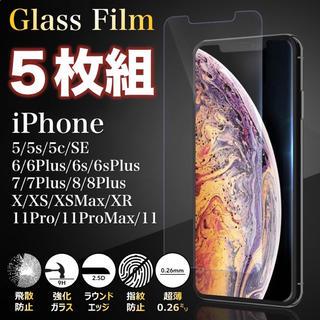 5枚組*iPhone各機種対応*強化ガラスフィルム
