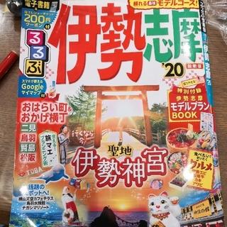 るるぶ伊勢志摩 '20