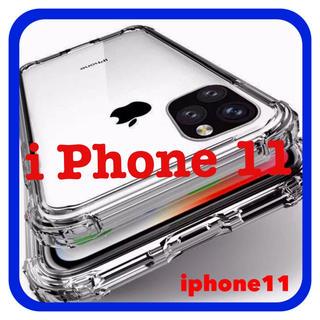 iPhone - i Phone 11クリアケース