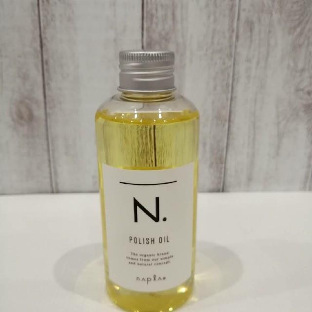 NAPUR(ナプラ)のエヌドット ポリッシュオイル 150ml コスメ/美容のヘアケア/スタイリング(トリートメント)の商品写真