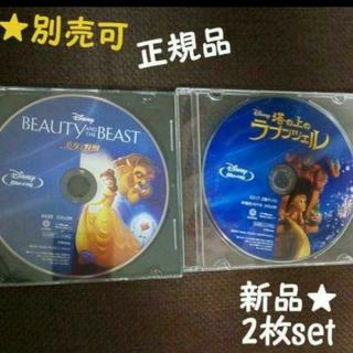 Disney - 新品★正規品★塔の上のラプンツェル &美女と野獣 Blu-rayのみ 2枚set