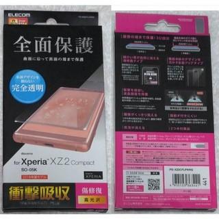 エレコム(ELECOM)のXperia XZ2 Compact フルカバー 衝撃吸収光沢 441(保護フィルム)
