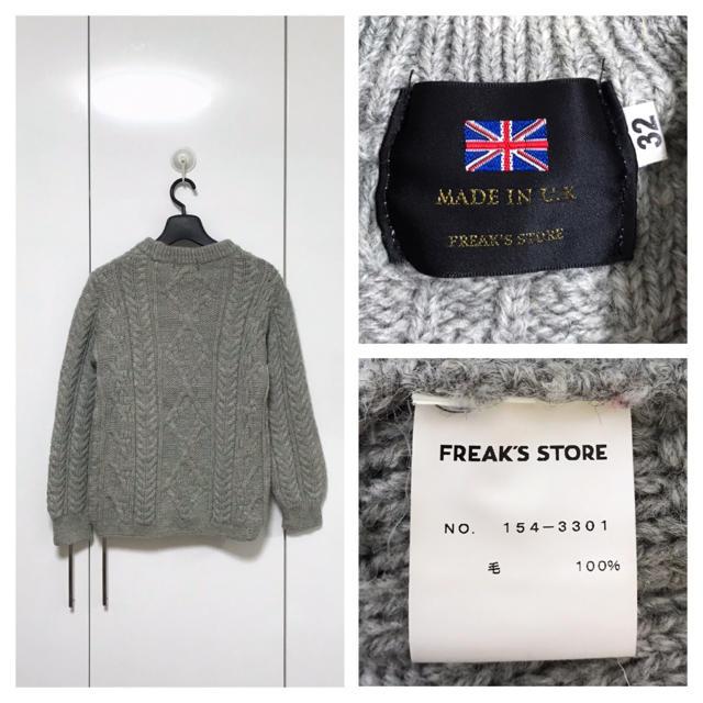 FREAK'S STORE(フリークスストア)の美品 フリークスストア UK アラン柄 プルオーバーニット 定価19800円 レディースのトップス(ニット/セーター)の商品写真