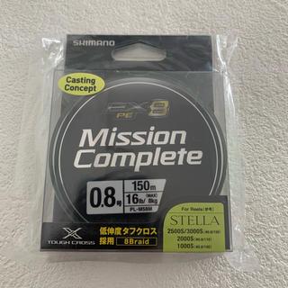シマノ(SHIMANO)の②[未使用品]シマノMission Complete EX8 0.8号 150m(釣り糸/ライン)