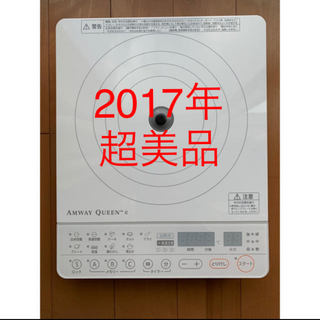 アムウェイ(Amway)のアムウェイ インダクションレンジ 超美品 2017年製(調理機器)