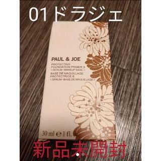 PAUL & JOE - 箱なし 01 ドラジェ ポール&ジョー 化粧下地