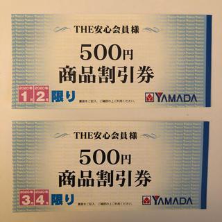 ヤマダ電機 年間商品割引券2月〜4月(ショッピング)
