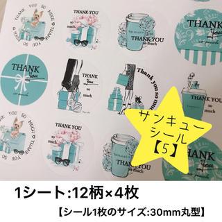 サンキューシール 【5】ティファニーブルー(カード/レター/ラッピング)