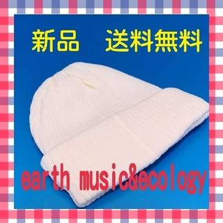 アースミュージックアンドエコロジー(earth music & ecology)の【新品】earth music&ecology ニット帽 アイボリー(ニット帽/ビーニー)