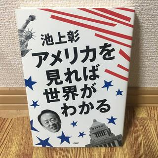 朝日新聞出版 - アメリカを見れば世界がわかる