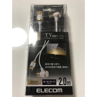 エレコム(ELECOM)のELECOM DH-ATLS48K20WH(映像用ケーブル)