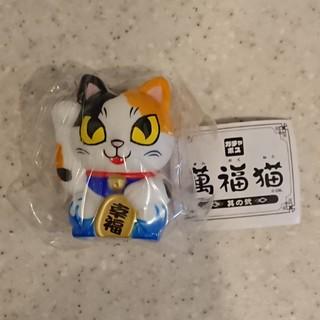 ガチャポス 萬福猫 其の弐 幸福 こなつ 東京中央郵便局限定(キャラクターグッズ)